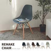 椅子 餐椅 dsw 楓木椅 電腦椅【K0017】北歐原創復刻餐椅(6色) 完美主義