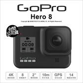 GoPro Hero 8 運動攝影機 4K 防手震【可分期】薪創數位