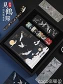 書籤中國風復古見鶴歸書簽套裝禮盒仙鶴古風膠帶手帳本手賬素材禮包 夏季上新