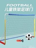 鐵架簡易兒童足球門框折疊框架幼兒園小號足球球門網兒童室內家用 YYJ【雙十一鉅惠】