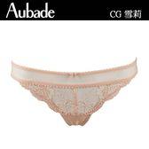 Aubade-雪莉S-L性感蕾絲丁褲(甜心粉)CG