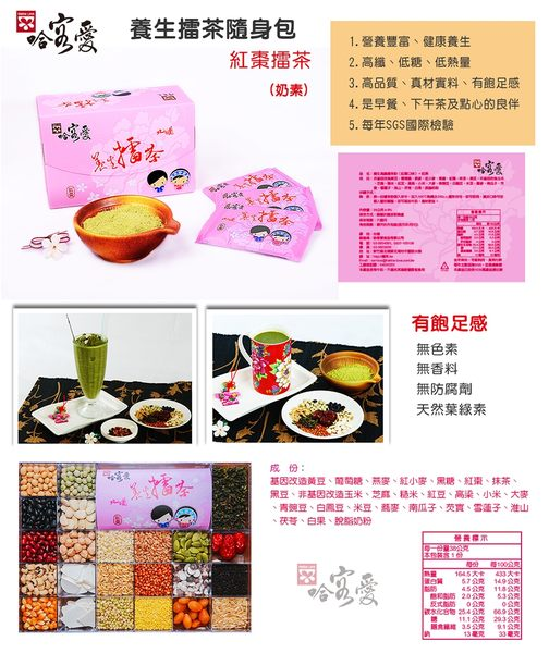【哈客愛】養生擂茶隨身包--紅棗擂茶 16入/盒(北埔客家擂茶 高纖 低糖 低熱量 即溶好沖泡)
