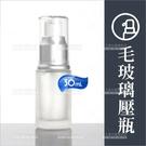 毛玻璃壓瓶-30ml[11144]乳液化妝品分裝空瓶