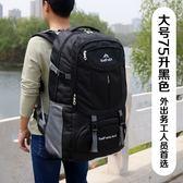 超大容量旅游雙肩包男士背包打工行李旅行包學生書包戶外登山包女