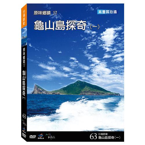 新動國際【台灣脈動-MIT台灣誌】原味鄉鎮17-龜山島探奇(一)(63)-DVD