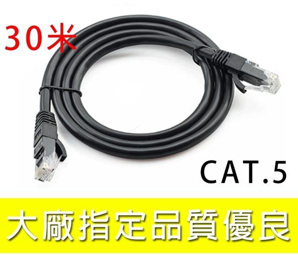 新竹【超人3C】CAT.5E 網路線 30米 30M 30公尺 ADSL 光纖 RJ45 CAT.5 0000511
