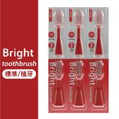 韓國Bright 白立得音波振動牙刷刷頭(6入)標準/植牙(韓國口腔專科保健熱銷品牌No.1)