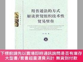 簡體書-十日到貨 R3YY【用普通法的方式解讀世貿組織技術性貿易壁壘】 9787807456346 上海社會