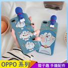 貼臉叮噹貓 OPPO Reno R17 R15 AX7 AX5 手機殼 立體造型 趴趴公仔 可愛卡通 全包邊軟殼