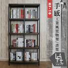 ♥【微量元素】 手感工業風置物架/書架 HF10 書櫃 書架 展示櫃【多瓦娜】