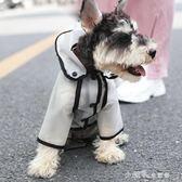 四腳全包狗狗雨衣泰迪衣服寵物比熊博美犬小狗防水雨披薄款小型犬 小確幸生活館