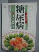 【書寶二手書T5/醫療_OLD】糖尿病365種食療葯膳_彭銘泉