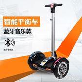 平衡車電動車雙輪兒童兩輪體感成人代步車思維帶扶桿 LH2854【3C環球數位館】
