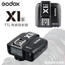 EGE 一番購】GODOX【X1T-S 單發射器】for SONY Mi 高速同步 無線TTL控制 X1S【公司貨】