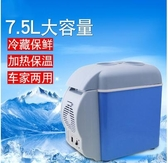 車載冰箱車家兩用製冷12V汽車專用寢室宿舍用胰島素小型冷暖冰箱 220v