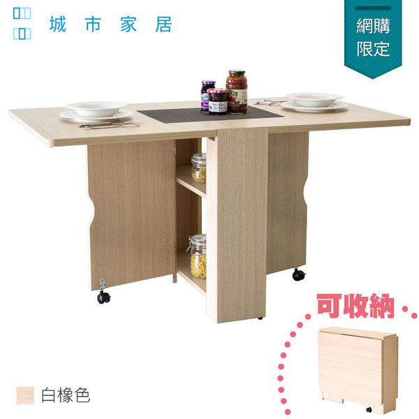 【城市家居-綠的傢俱集團】魔術空間多功能收納折疊餐桌-加厚版(白橡/深橡色/邊桌)