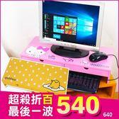 《熱銷現貨》Hello Kitty 凱蒂貓 蛋黃哥 正版 桌上型 電腦螢幕架 收納鍵盤架 辦公室 B24009