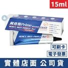 阿肯斯 Prime 淨白 抗痘 修護凝膠(15mL) ACNES Anti-Pimple Gel