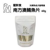 寵鮮食 冷凍熟成犬貓零食南方澳鯖魚片60g