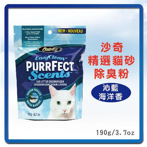 【力奇】沙奇 精選貓砂除臭粉(沁藍海洋香)(墨綠色) -190g(3.7oz) 可超取(G002C63)