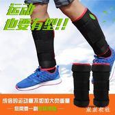 負重腳腕 鉛塊鋼板可調節運動隱形沙包負重綁腿綁手臂 WE4152【東京衣社】