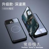 行動電源-無線行動電源iphoneX行動電源毫安蘋果三星S9快充便攜華mate通用大容量超薄男女