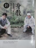 【書寶二手書T2/親子_ICM】身教-黃富源黃瑽寧這對醫生父子_黃瑽寧