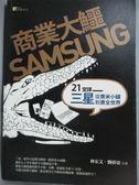 【書寶二手書T8/行銷_GPU】商業大鱷SAMSUNG_林宏文/劉祥亞
