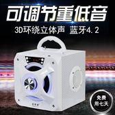 無線藍牙音箱重低音炮家用戶外3d環繞迷你車載小鋼炮手機音響超 歐韓時代