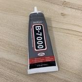 B7000多功能DIY貼鑽萬用透明膠水(110ml/777-5880)