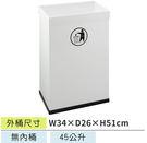 秘書型垃圾桶(45公升)AY002☆限量...