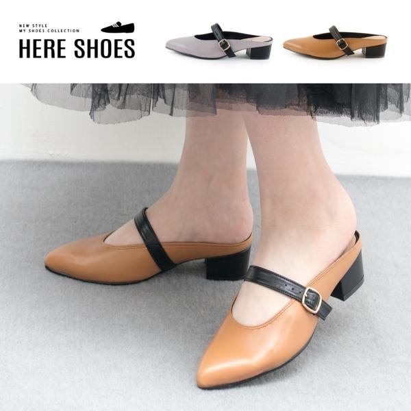 [Here Shoes] MIT台灣製 5cm穆勒鞋 優雅氣質百搭 皮革尖頭扣帶粗跟鞋-KC5883