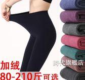 (限時88折)秋冬季加肥加大碼200斤刷毛加厚打底褲女胖MM新款外穿棉褲襪