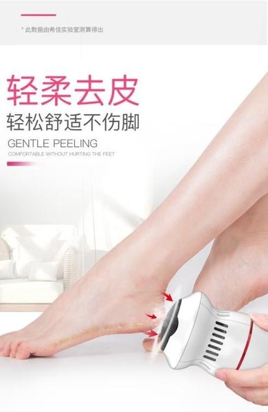 磨腳器 新款自動吸塵電動充電式磨腳石神器去腳皮死皮老繭刀修足機修腳器