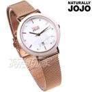 NATURALLY JOJO 現代美學設計 大理石面盤 米蘭腕錶 不銹鋼 女錶 玫瑰金色x白 JO96979-80R