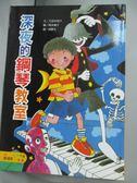 【書寶二手書T1/兒童文學_IAY】深夜的鋼琴教室_三田村信行