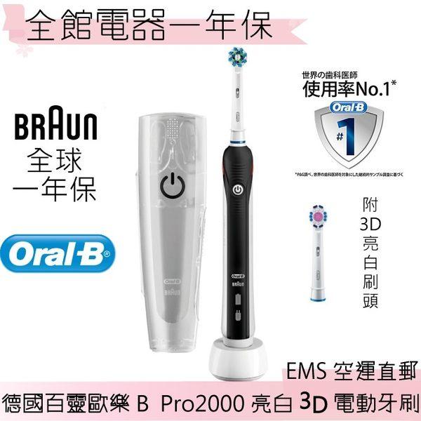 【一期一會】【日本代購】 百靈Oral-B 歐樂B 全新亮白3D電動牙刷 PRO-2000 / PRO2000 另有PRO500