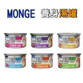 MONGE 養生湯罐80g*48罐組【口味混搭】(C182A01-2)