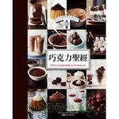 (二手書)法國藍帶巧克力聖經:傳授170道詳細食譜.基本技巧完整圖例解說.成功製..