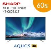 【含基本安裝】SHARP 夏普 60吋 4K 直下式電視 4T-C60BJ1T