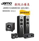 入門款必備《名展影音》丹麥 Jamo S426HCS3  5.1聲道家庭劇院組合+Ms8重低音