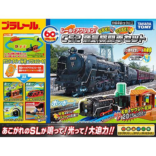 《 TAKARA TOMY 》C52蒸氣機關車組  /  JOYBUS玩具百貨