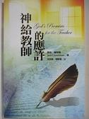 【書寶二手書T5/宗教_AZA】神給教師的應許_傑克.康特曼,  沈紡緞、劉睦雄