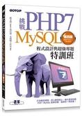 挑戰PHP7/MySQL程式設計與超強專題特訓班(第四版)(適用PHP5~7,M
