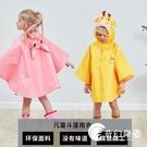 兒童斗篷式雨衣3-5歲寶寶雨披6-8歲小學生立體雨衣防水透氣男女孩-奇幻樂園