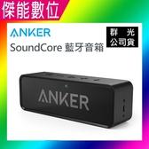 ANKER SoundCore 藍芽音箱 24小時續航 雙聲道喇叭 藍芽4.0 藍芽喇叭 音箱