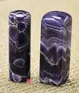 頂級波浪紫水晶開運印章《半手工噴砂》六分,正常高度,單章。全配包裝。傳家手工印章