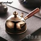 德國kunzhan304不銹鋼泡茶壺家用功夫茶燒水壺創意側把壺茶具配件 小時光生活館