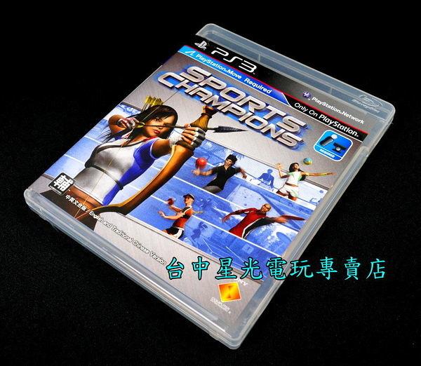 【PS3原版片】☆ PS MOVE SPORTS 運動冠軍 ☆【中文版 中古二手商品 MOVE專用】台中星光電玩