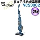 【信源】)125W【Whirlpool 惠而浦】水過濾無線吸塵器 VCS3002